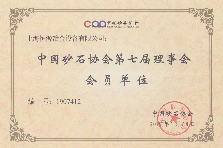 中国砂石协会会员证书
