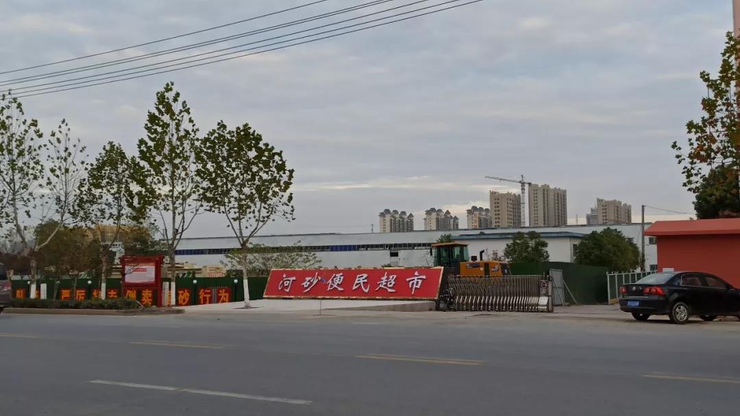 河南信阳固始县发布《关于固始县河砂便民超市试运行办法》
