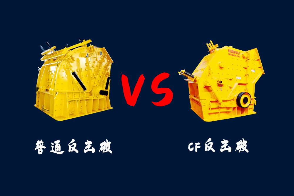 CF反击破和普通反击式破碎机两种机型的区别是什么?