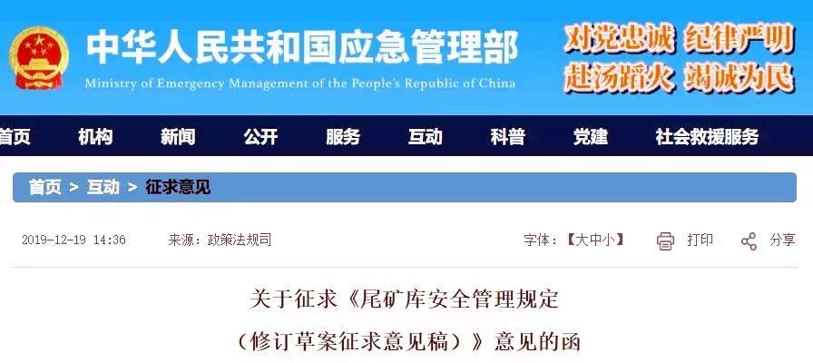 <b>《尾矿库安全管理规定》新增25条,再不纠正,就要严惩了!</b>