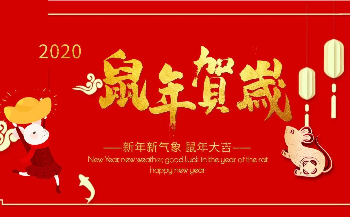 上海恒源2020年元旦放假通知