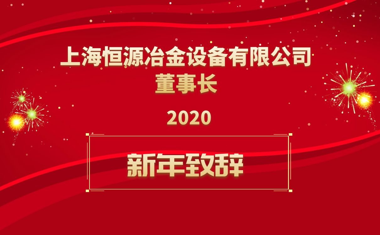 上海恒源董事长新年致辞!