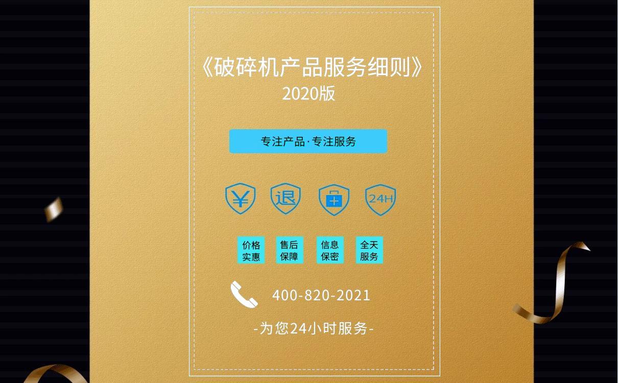 上海恒源发布《破碎机设备产品服务细则》2020版