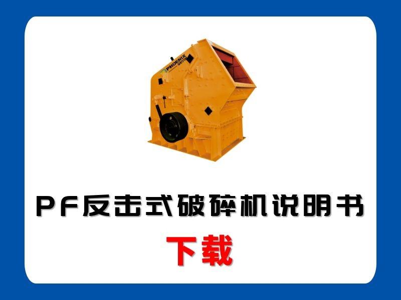 <b>PF反击式破碎机说明书</b>