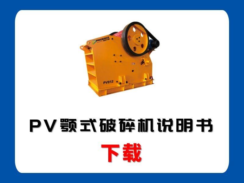 <b>PV颚式破碎机说明书</b>