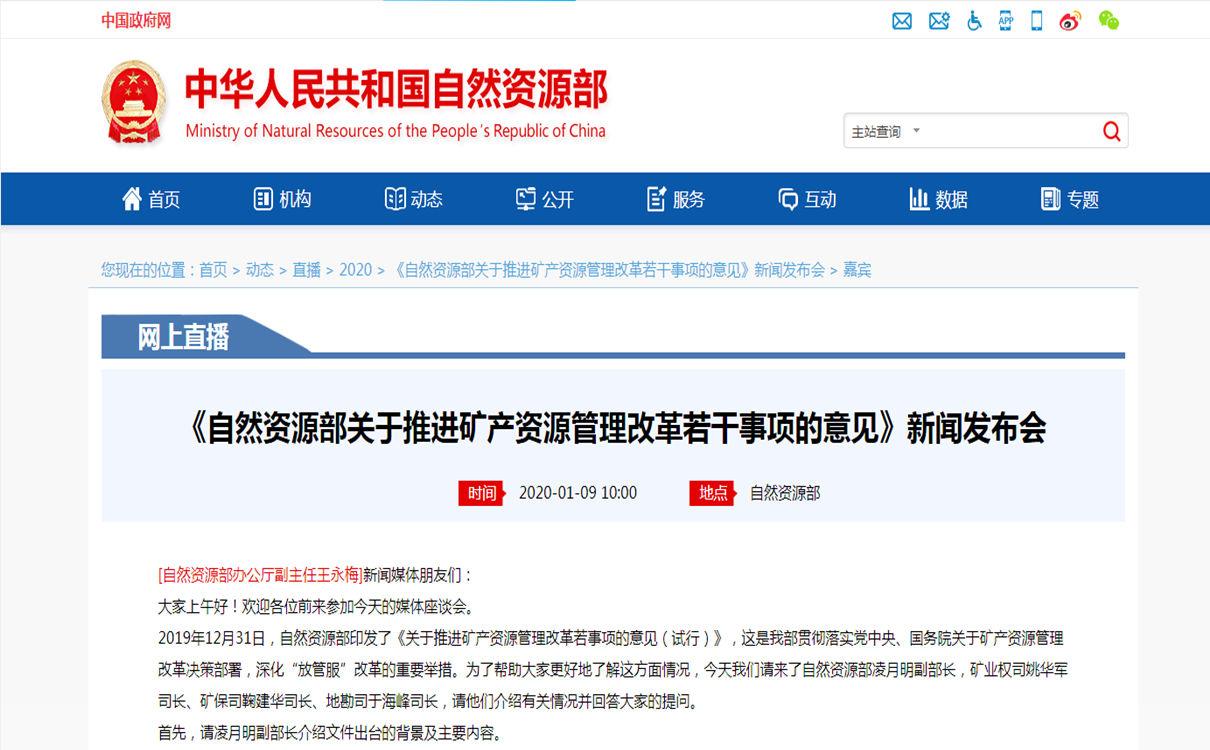 <b>《自然资源部关于推进矿产资源管理改革若干事项的意见》新闻发布会</b>