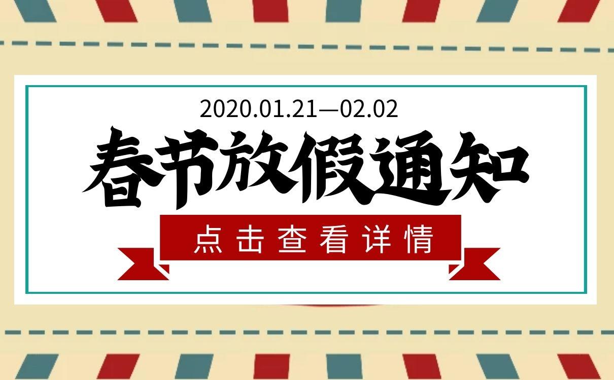 上海恒源集团2020年春节放假通知