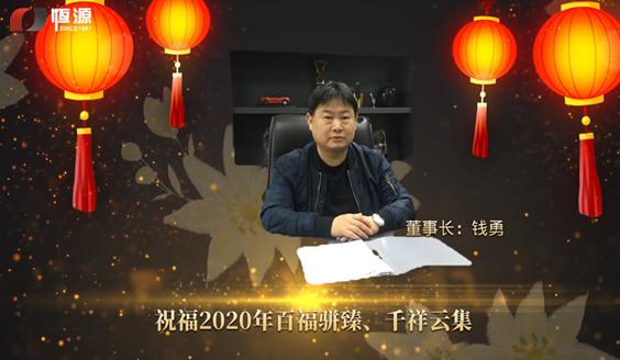 <b>上海恒源集团董事长新年致辞视频</b>