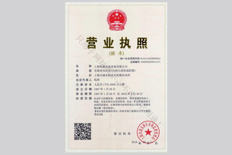 上海恆(heng)源冶金設備有限(xian)公司(si)營業(ye)執照