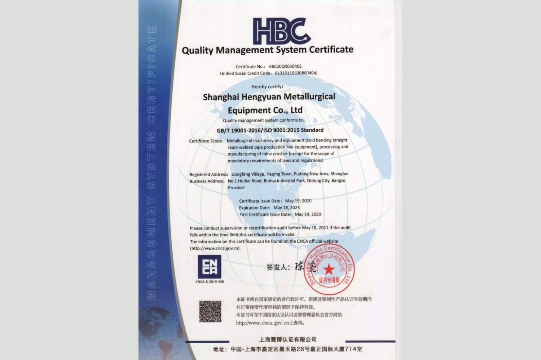 ISO9001:2015质量体系认证证书