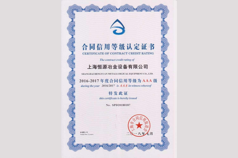 合同(tong)信用等級認定證書