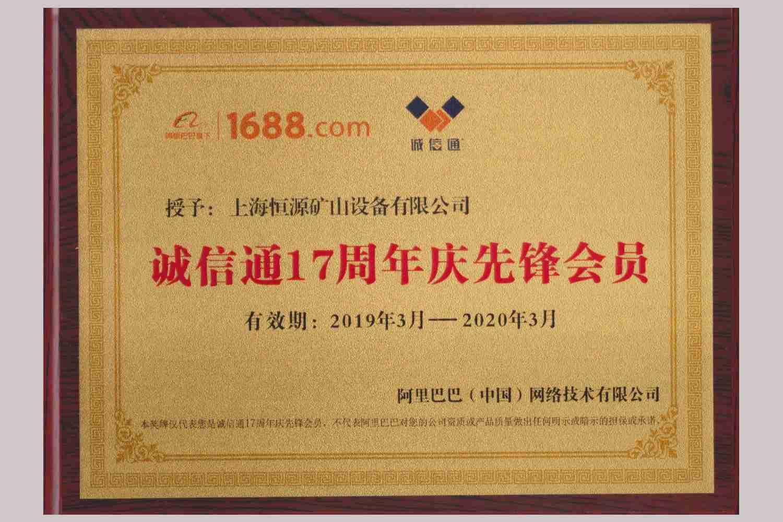 Alibaba Credit Tong Member