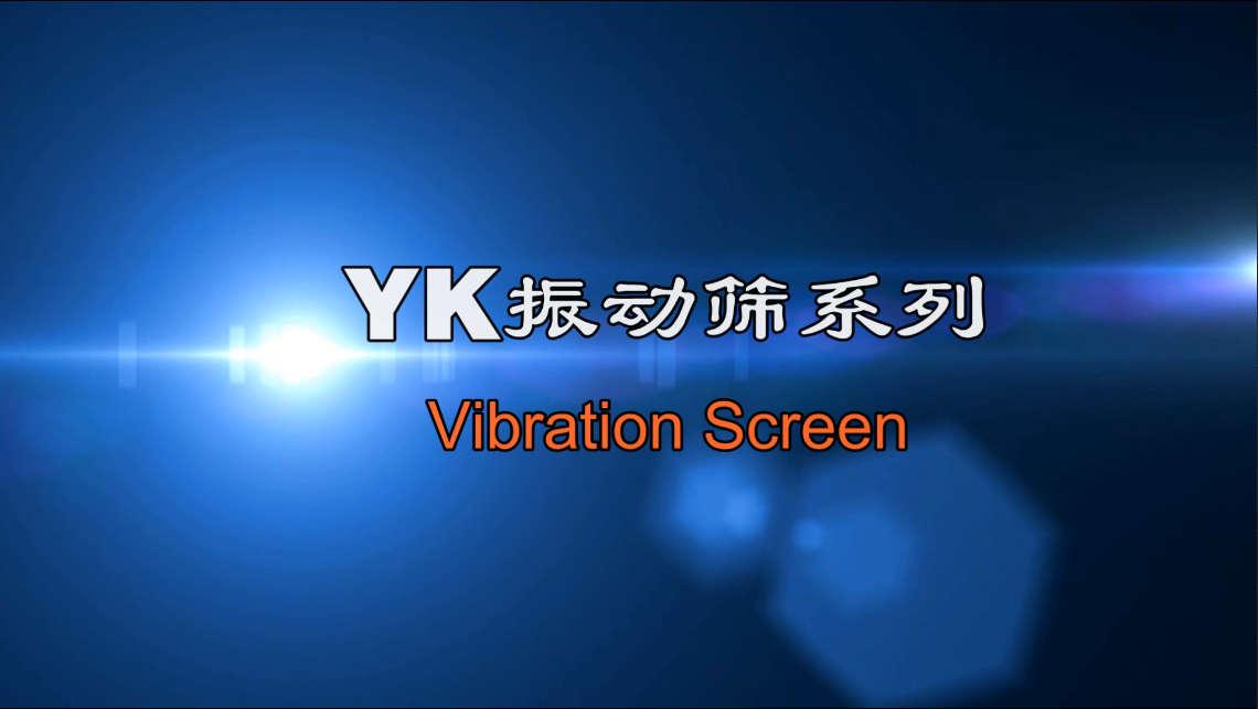 圆振动筛工作原理视频