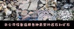 破碎机械设备工作前--了解岩石也很重要