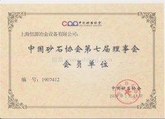 上海恒源正式加入中国砂石协会回顾
