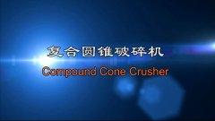 上海恒源山碎牌破碎机动画演示视频观看地址
