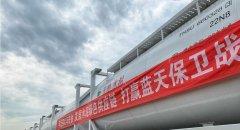 <b>【进步】首列公转铁水泥专列上京,年上京量预计在100万吨左右</b>