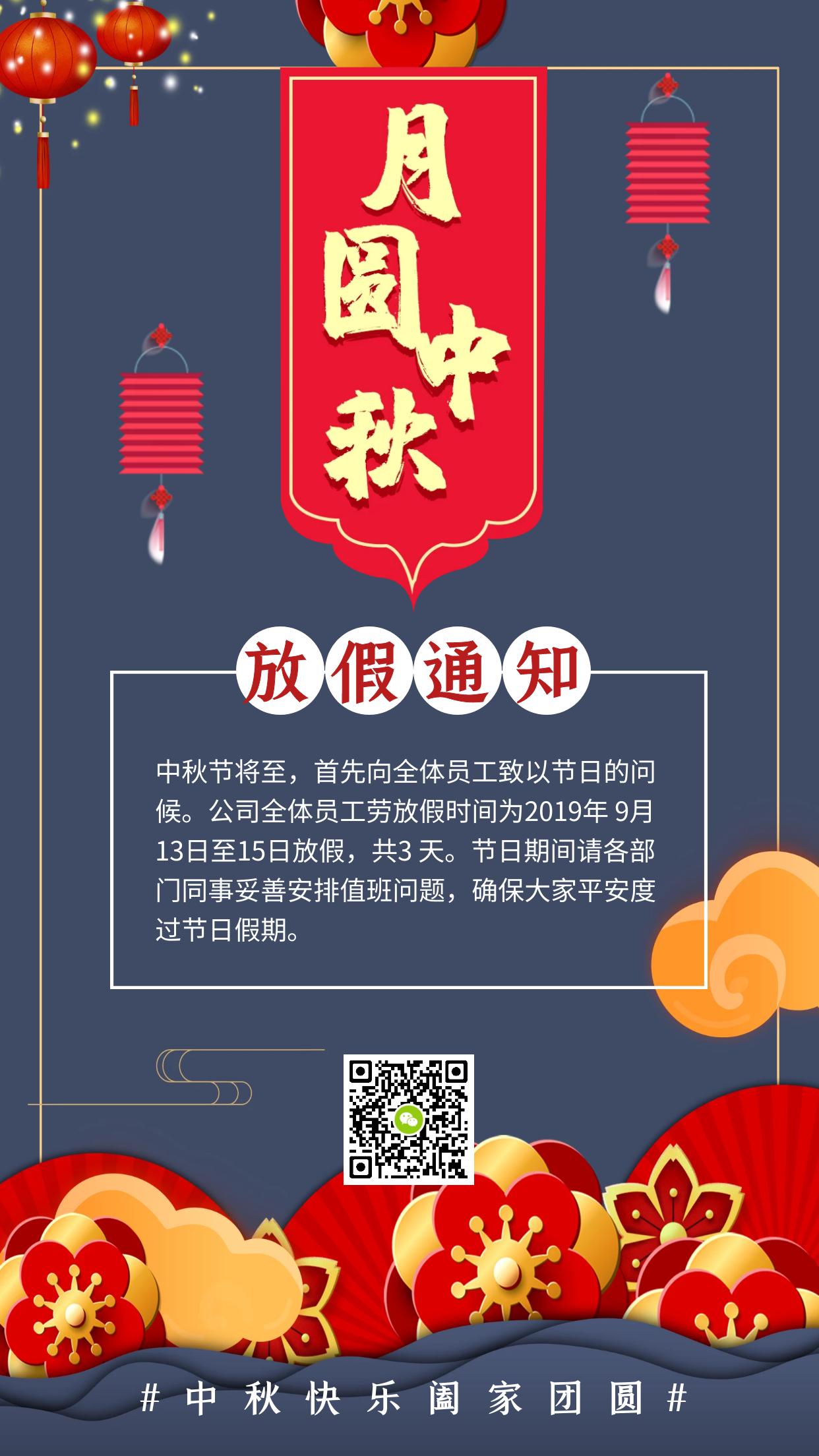 <b>恒源矿山设备2019年中秋节放假具体安排通知如下</b>