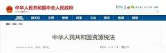 中国的《资源税法》对砂岩开采成本有着深远的影响。12省份白云岩征收率剖析!